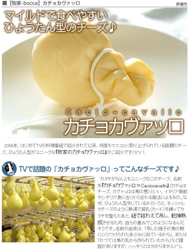 牧家【幻のチーズ】 カチョカバロ カチョカヴァロ カチョカヴァッロ_画像1