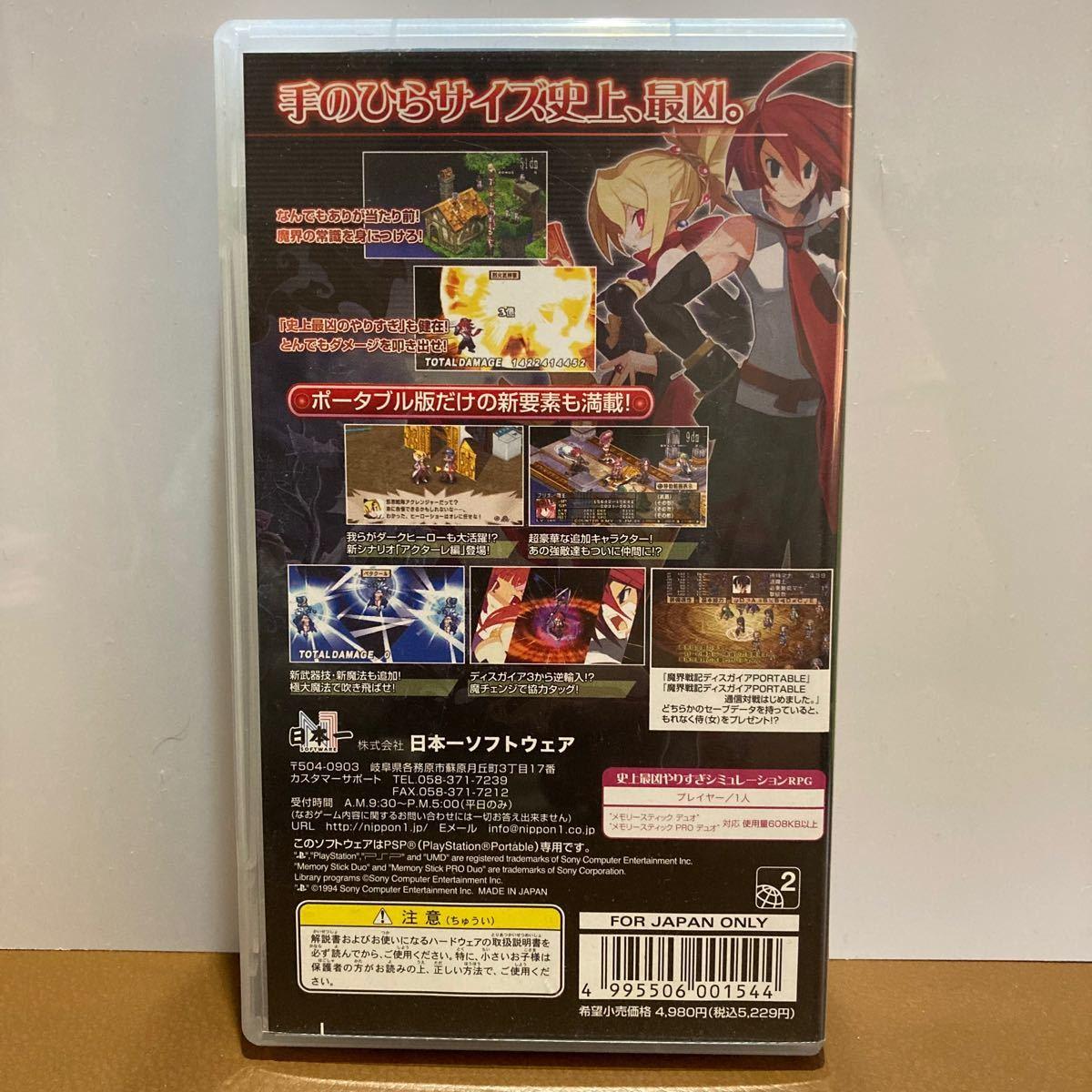 PSP  魔界戦記ディスガイア2ポータブル