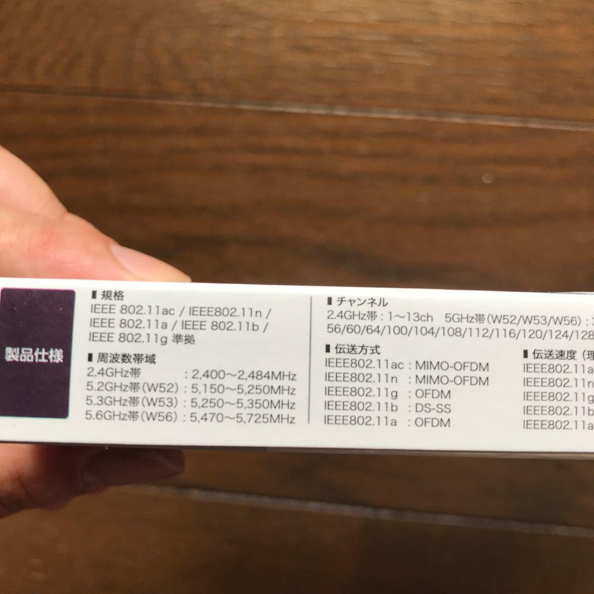 ELECOM 無線LAN中継器 11ac 867+300Mbps 超薄型モデル ホワイト WTC-1167US-W