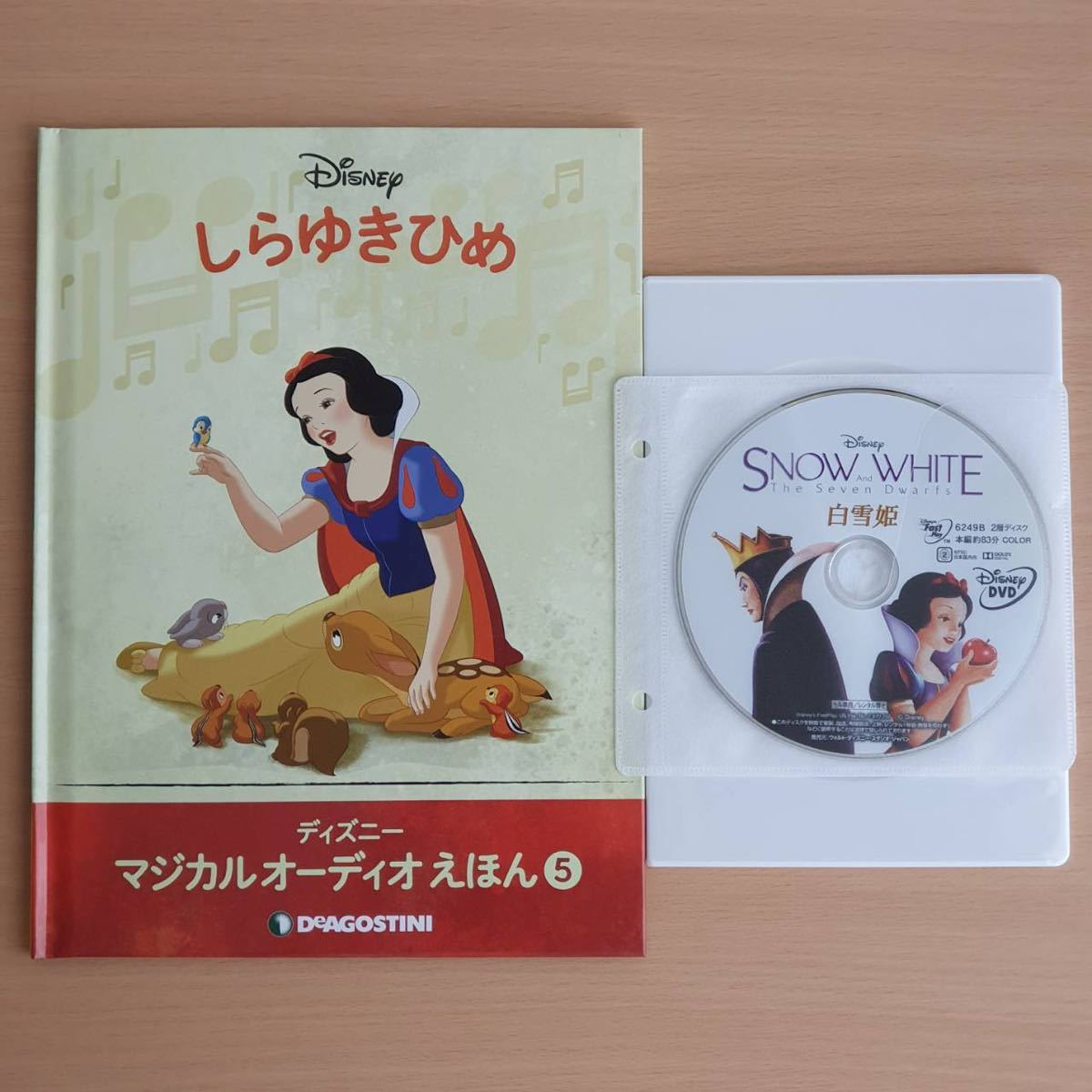 ディズニー DVD 絵本 【白雪姫】