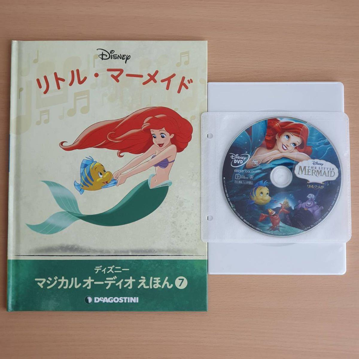 ディズニー DVD 絵本 【リトルマーメイド】