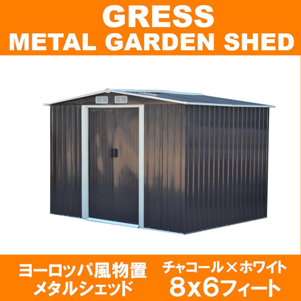 【即納】 GRESS ヨーロッパ風物置 メタルシェッド 物置小屋 倉庫 収納庫 8x6フィート チャコールカラー_画像1