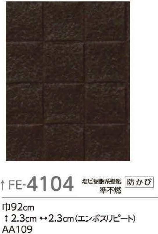 【サンゲツアウトレット】こげ茶 コードカーフ柄壁紙ビニールクロスFE4104 廃番処分品【50m】 【アクセント壁】【DIY】【リノベーション】_画像4