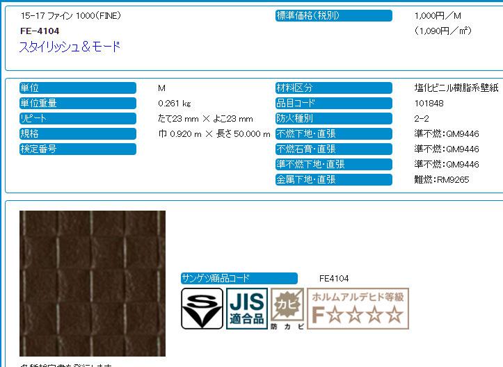 【サンゲツアウトレット】こげ茶 コードカーフ柄壁紙ビニールクロスFE4104 廃番処分品【50m】 【アクセント壁】【DIY】【リノベーション】_画像5
