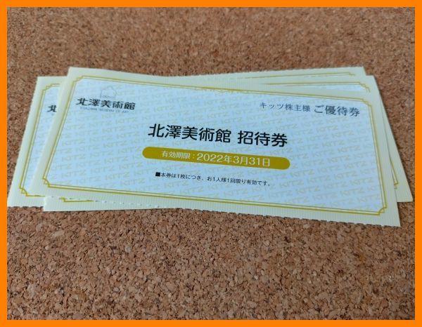 3枚セットです ■送料無料■ キッツ 株主優待券 北澤美術館 招待券 即決 早い者勝ち? 他の枚数セットはその他出品にて 期限2022年3月まで_特に記載のないものは1点の出品です