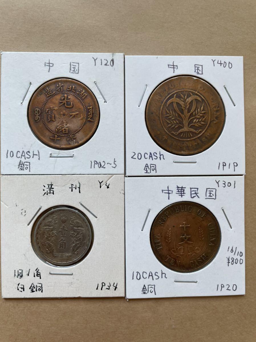 古銭 セット_画像1