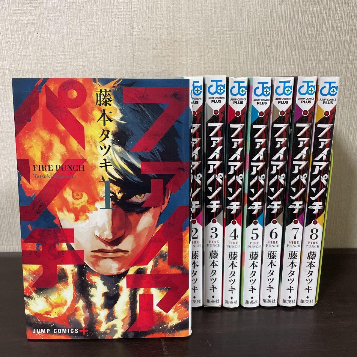 【全巻初版】ファイアパンチ 全巻セット 1-8巻 藤本タツキ