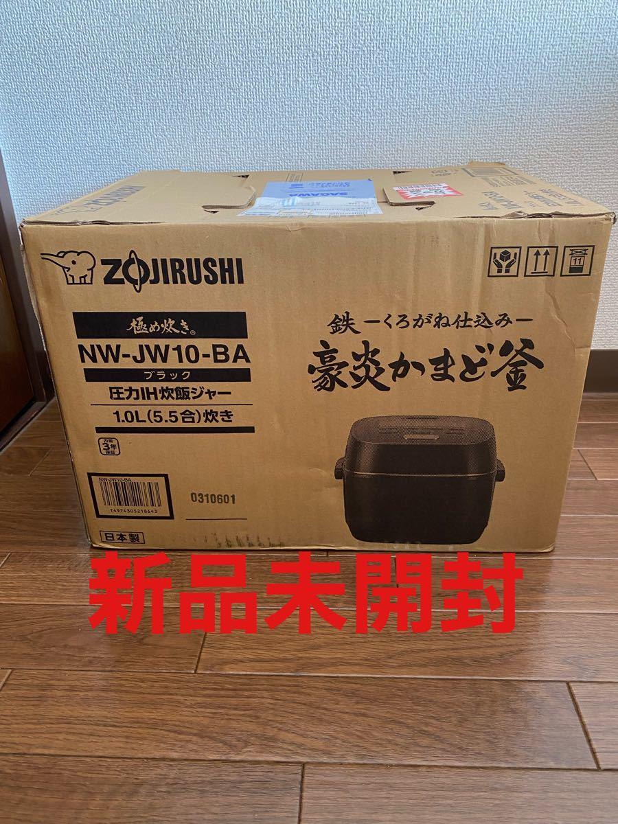 ZOJIRUSHI 象印 NW-JW10-BA 圧力IH炊飯ジャー 極め炊き 5.5合炊き