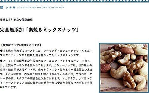 【 小島屋 】 無添加 ミックスナッツ 1kg 無塩 無油 素焼き 自社焙煎 創業60年 直火深煎_画像2