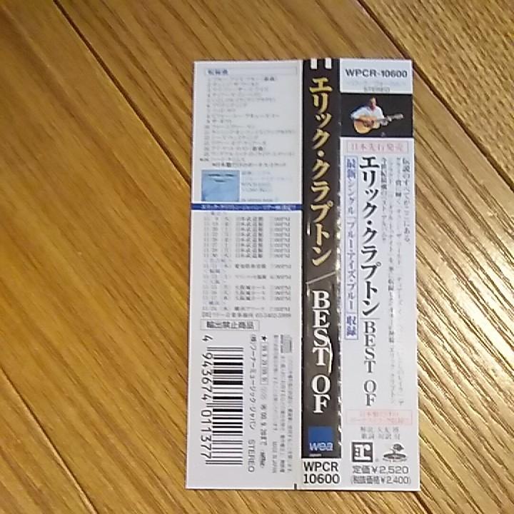 ERIC CLAPTON THE BEST エリック・クラプトン  clapton chronicles 日本盤 帯付