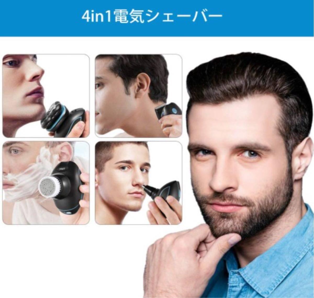 電動シェーバー メンズシェーバー 電気 髭剃り 回転式  水洗い 乾湿両用防水