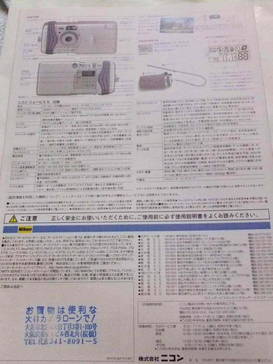 Nikon Nuvis S 1998.12 MAX A4