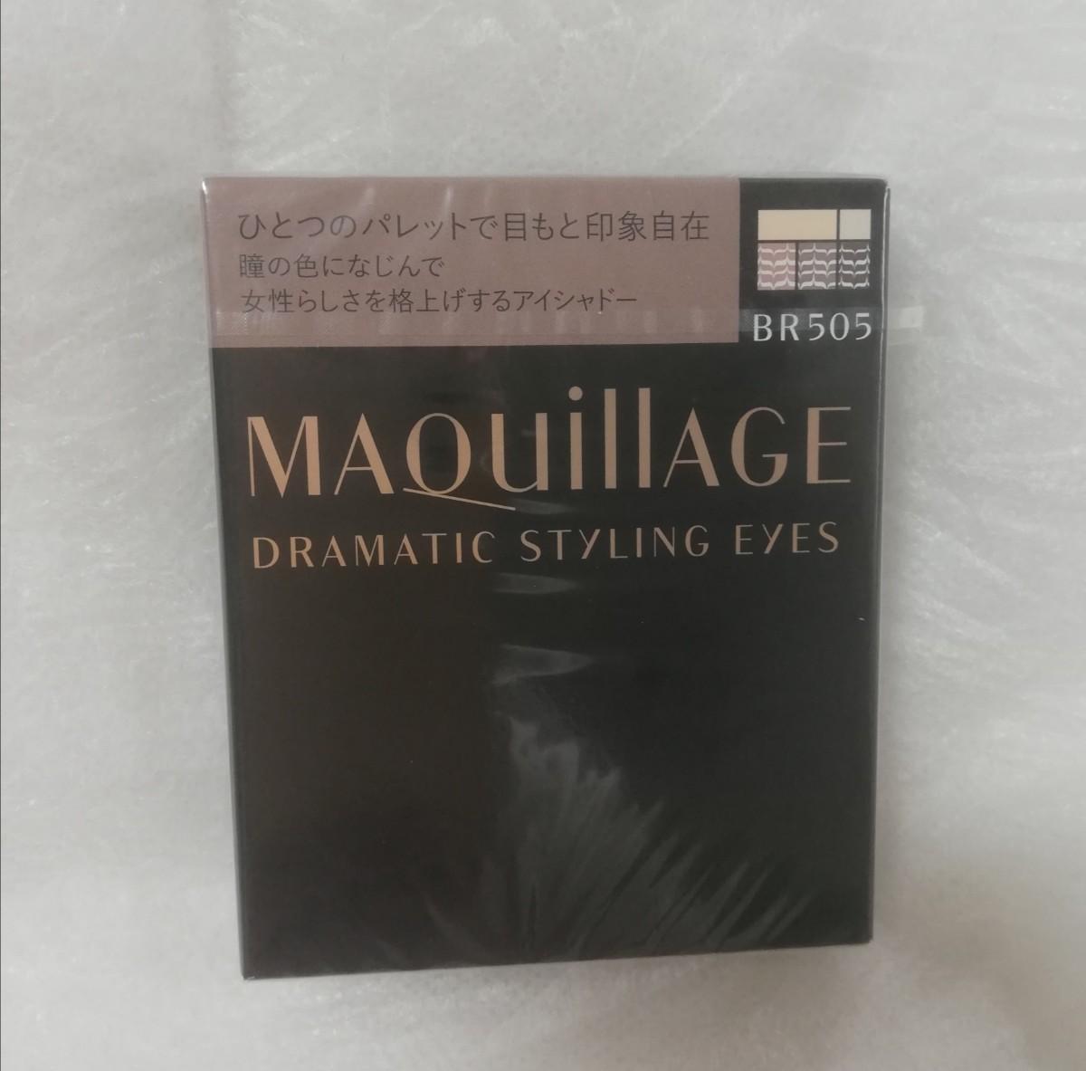 マキアージュ ドラマティック スタイリングアイズBR505  ショコラカプチーノ