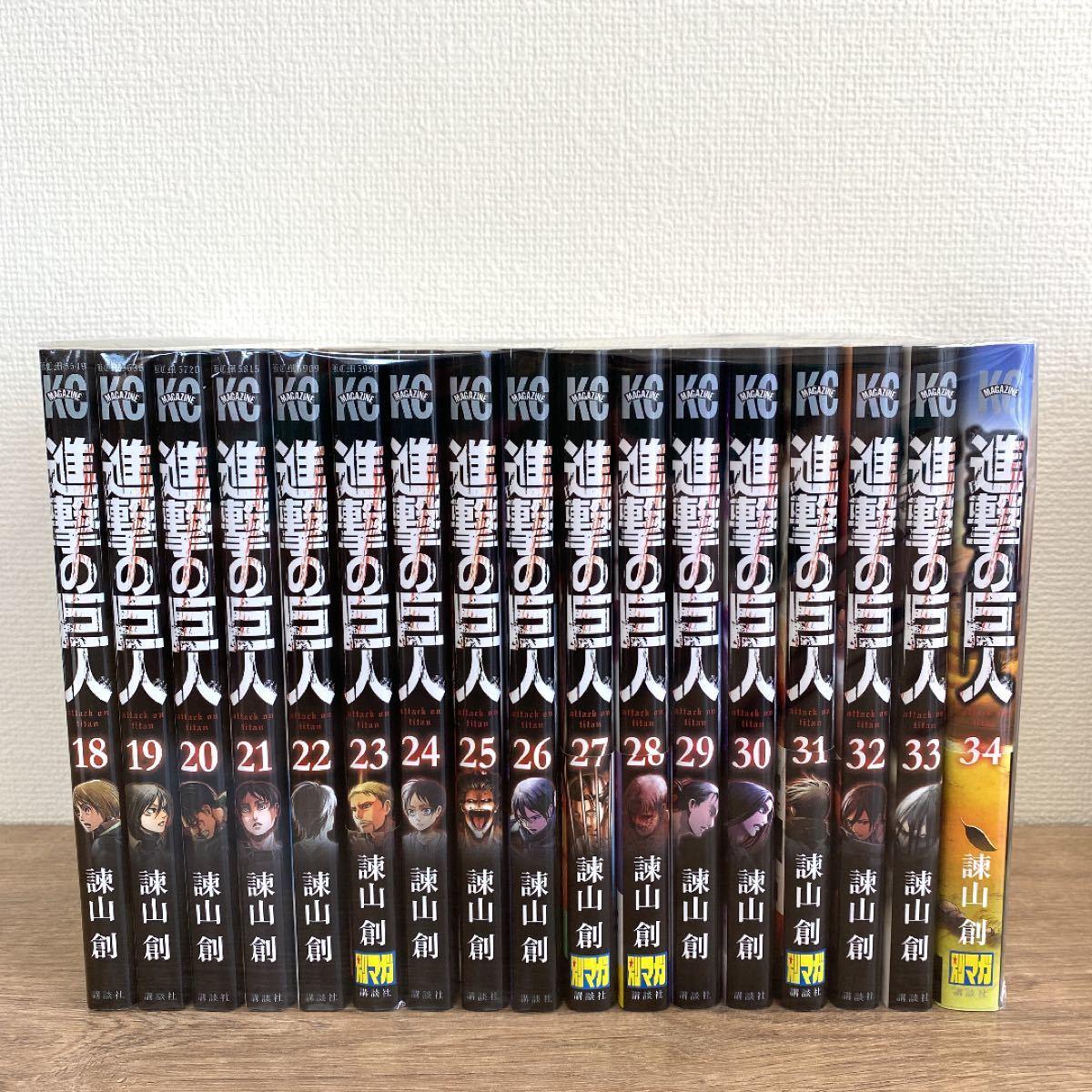 【進撃の巨人】全巻(全34冊)+悔いなき選択フルカラー完全版セット諫山創