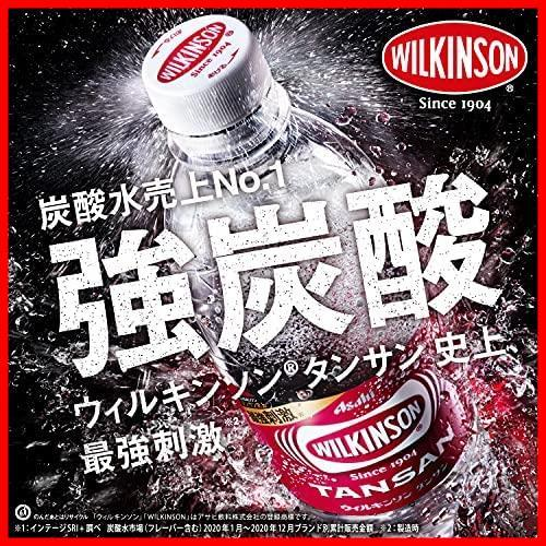 2F 新品 ウィルキンソン タンサン 在庫限り アサヒ飲料 炭酸水 500ml×24本_画像2