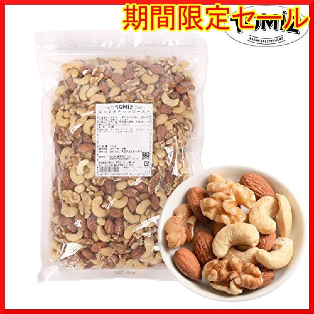 新品ミックスナッツ ロースト / 1kg TOMIZ/cuoca(富澤商店) 素焼き 無塩 無添加 オイルなし 04PG_画像1