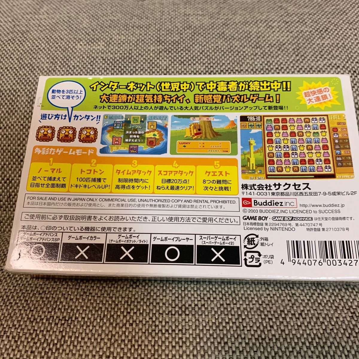 ゲームボーイアドバンス ズー パズルゲーム みんなのソフト アクションパズルゲーム