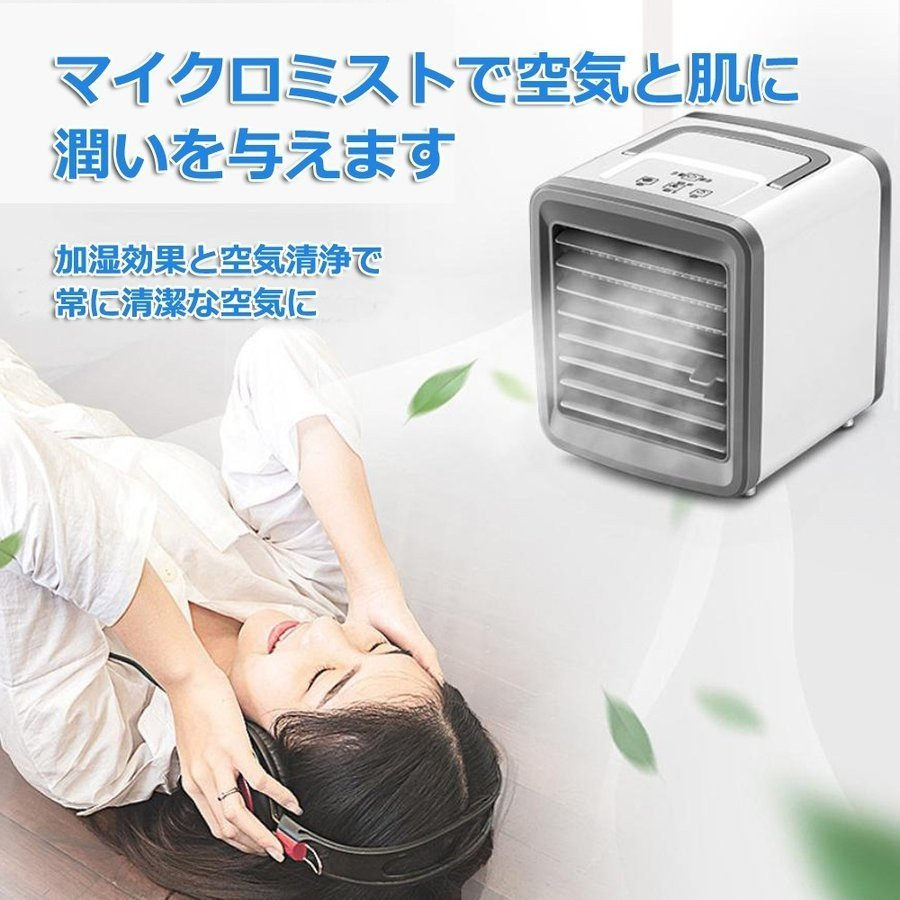 未開封 2台セット冷風機 冷風扇 小型クーラー 卓上クーラー ミニエアコンファン 扇風機 卓上冷風機 USB兼用 7色LED 静音_画像6