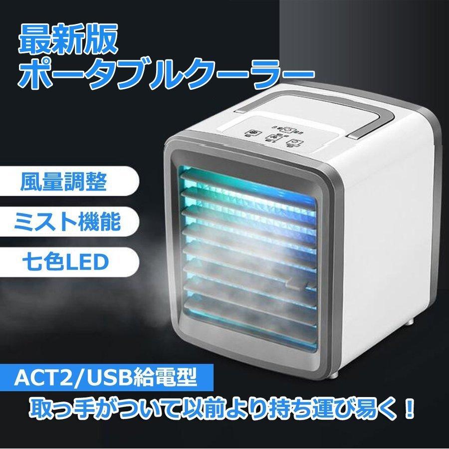 未開封 2台セット冷風機 冷風扇 小型クーラー 卓上クーラー ミニエアコンファン 扇風機 卓上冷風機 USB兼用 7色LED 静音_画像2