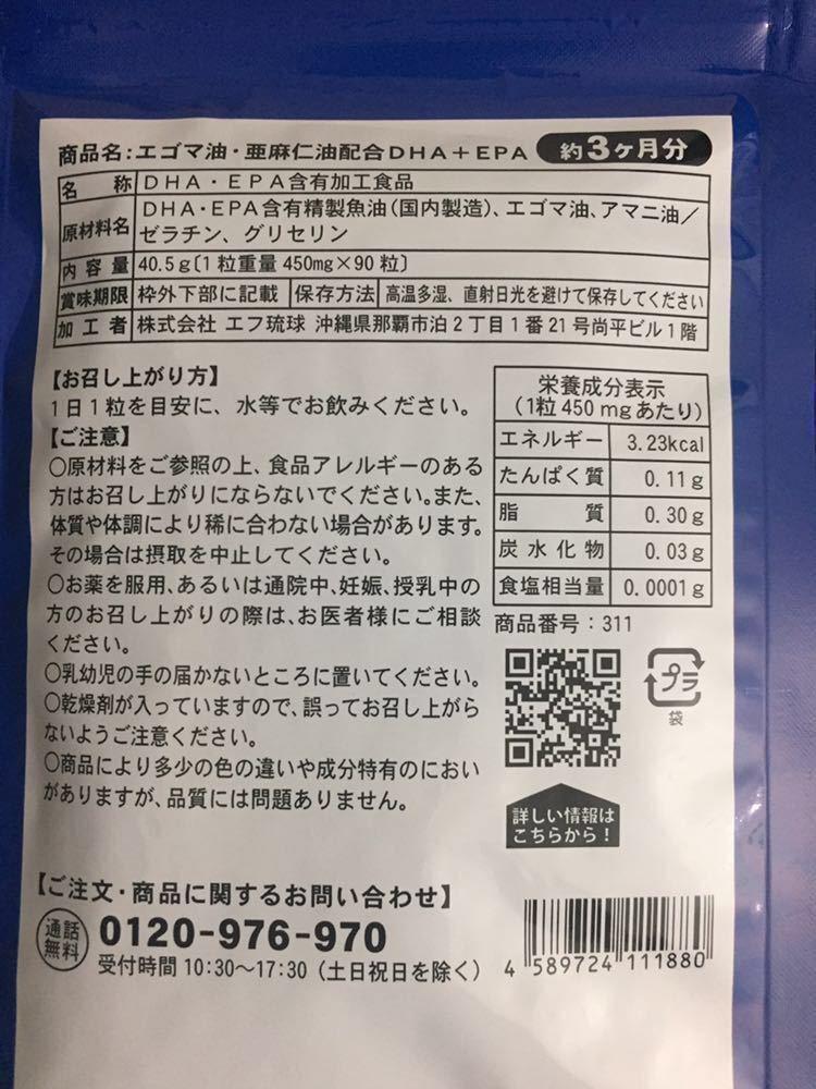 ◆送料無料◆ DHA + EPA エゴマ油・亜麻仁油 配合 約6ヶ月分 (2023.12)シードコムス サプリメント_画像2