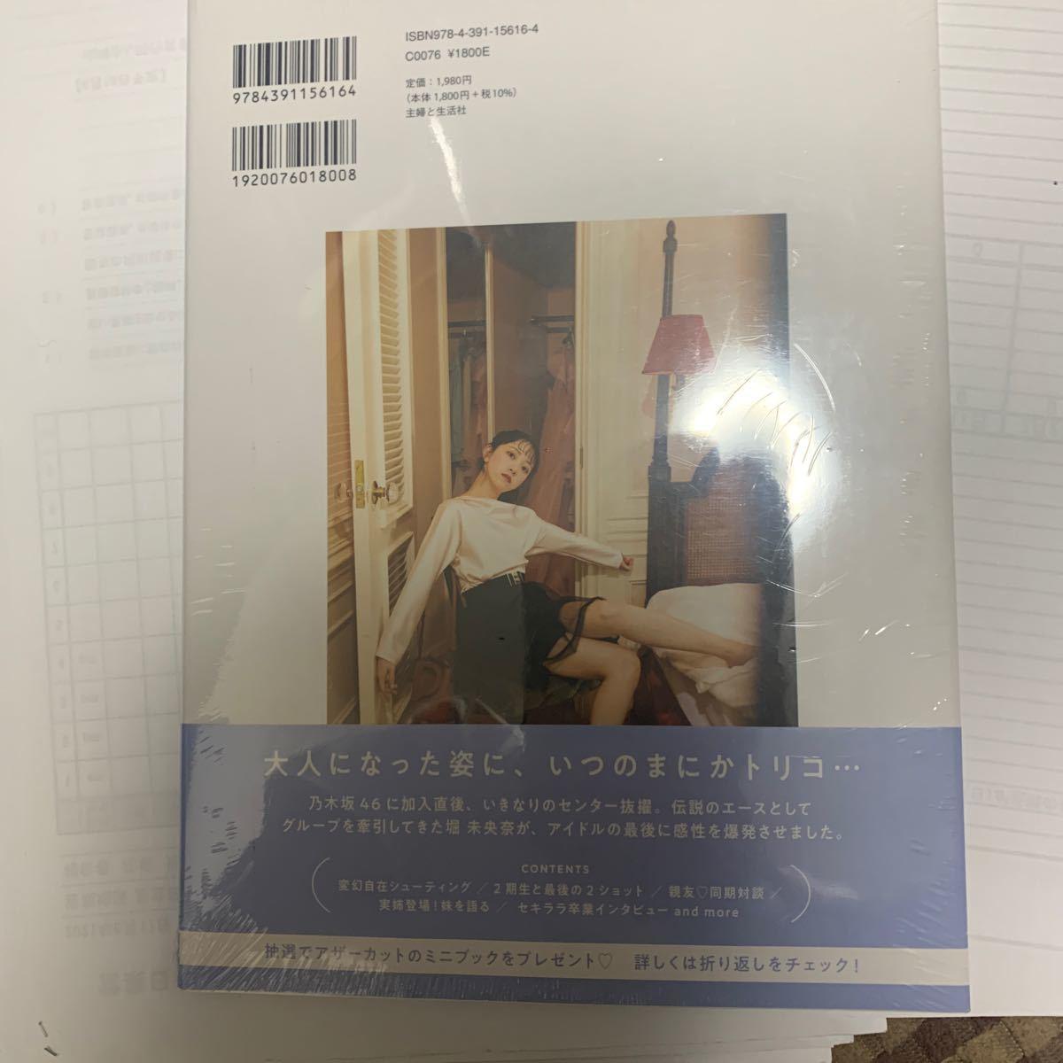 いつのまにか 乃木坂46卒業記念堀未央奈1stフォトブック/MELON/堀未央奈