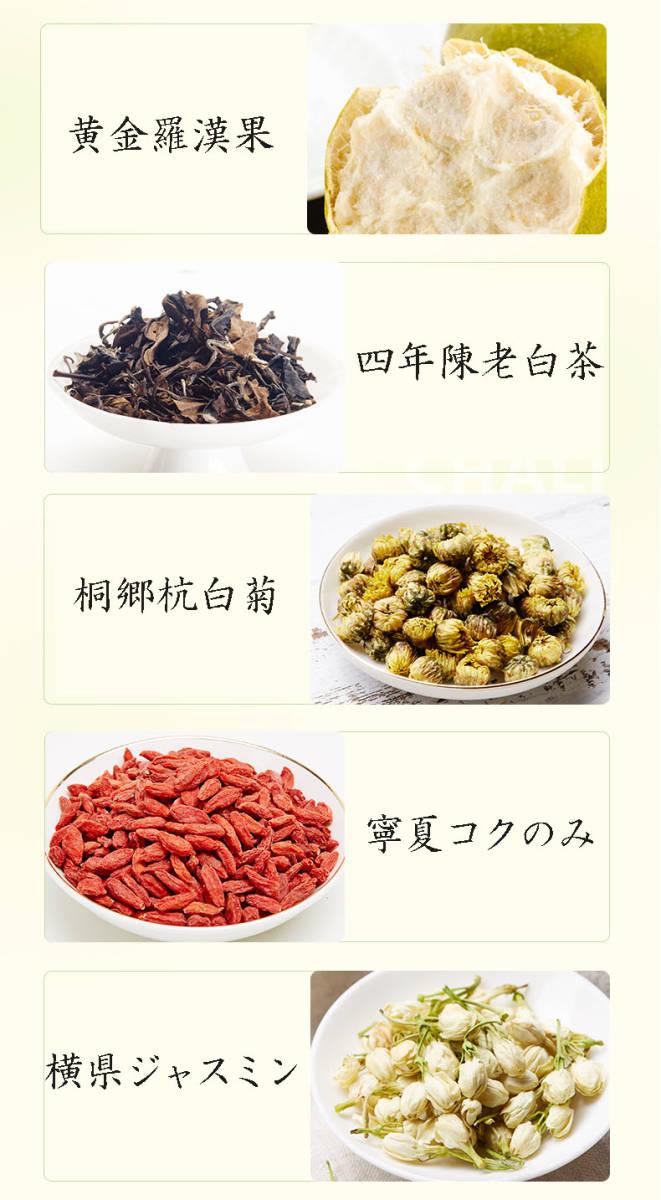 健康茶 美容茶 花茶 ハーブティー 羅漢果白茶 ティーバッグ3g×7包いり