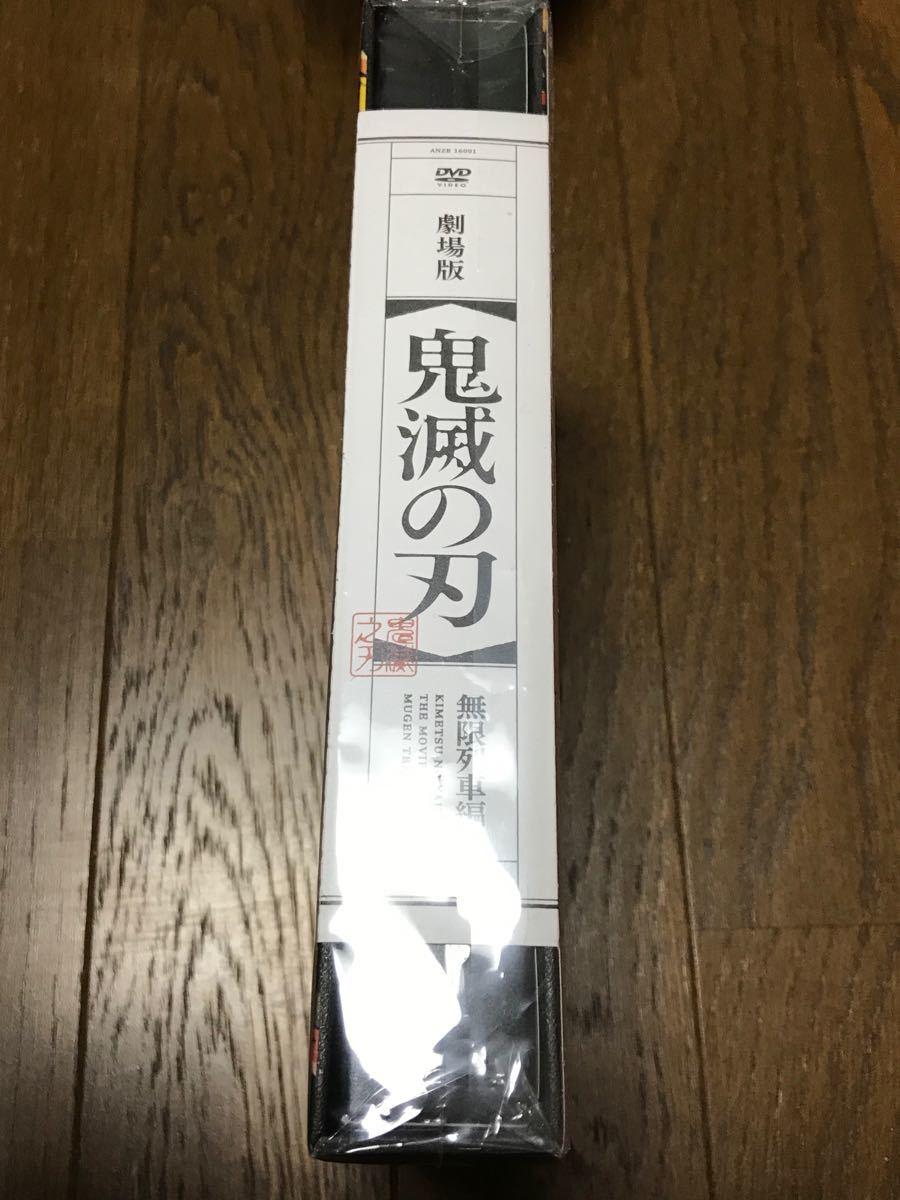 劇場版 鬼滅の刃 無限列車編 完全生産限定版 DVD