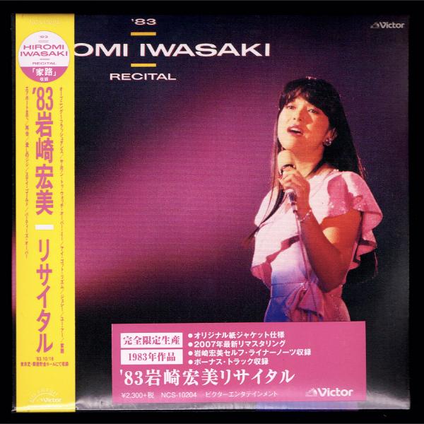 【匿名送料無料】即決新品 '83岩崎宏美リサイタル +4/紙ジャケットCD/完全生産限定盤_画像1