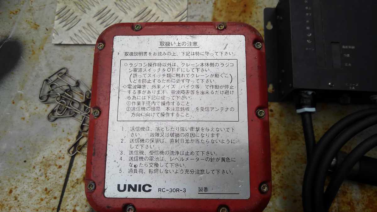 ユニック ラジコン RC30-3 ジャンク出品_画像2