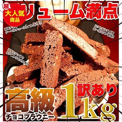 天然生活 【訳あり】高級チョコブラウニーどっさり1kg_画像2
