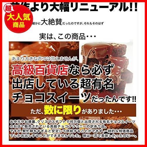 天然生活 【訳あり】高級チョコブラウニーどっさり1kg_画像6