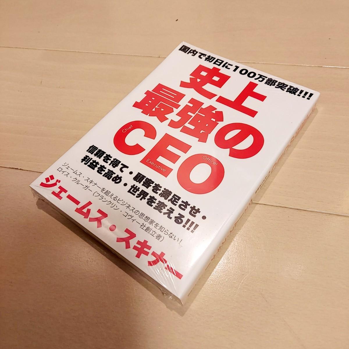 史上最強のCEO 世界中の企業を激変させるたった4つの原則 7つの習慣 スキナー