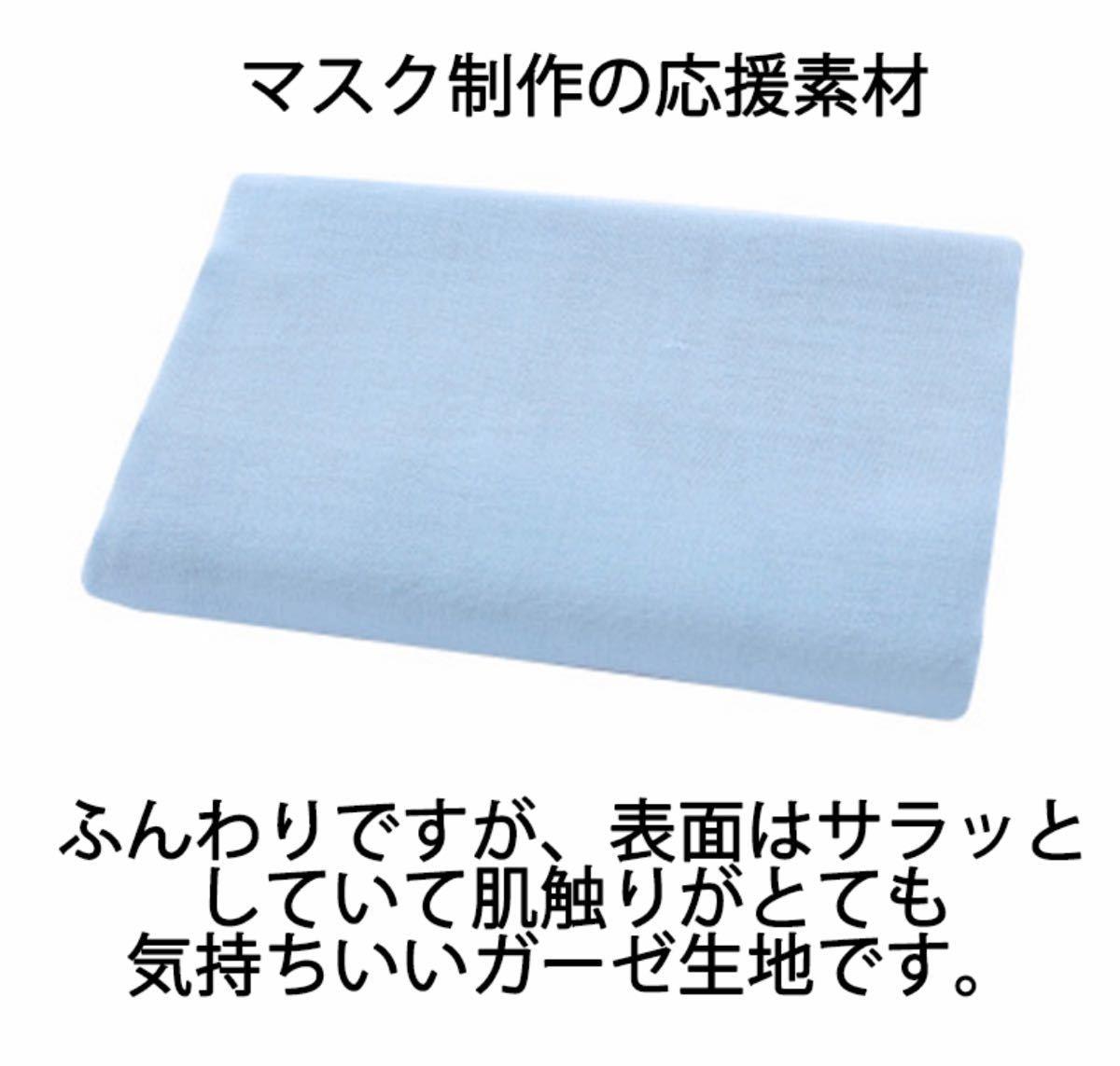 ダブルガーゼ 生地 無地 手作りマスク用ガーゼ 約1m*1.5m 綿 100% コットン ダブルガーゼ 二重ガーゼ