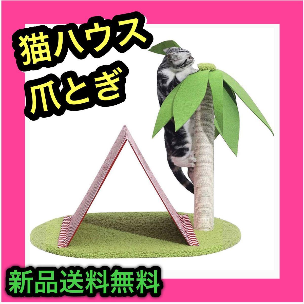 キャットタワー キャットハウス 猫爪とぎ 可愛い ねこタワー