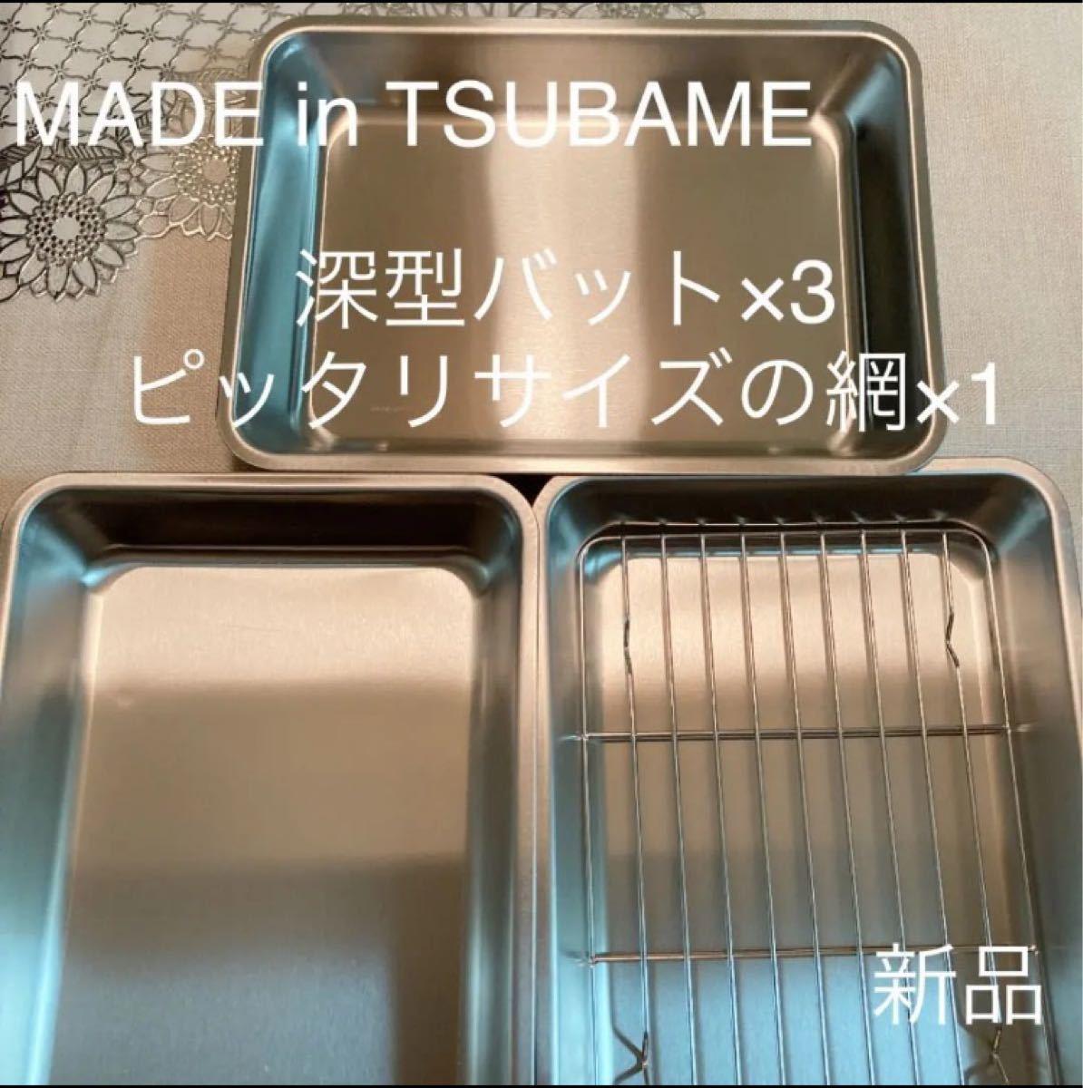 MADE in TSUBAME深型バット×2と網付きバット×1セット 新品 日本製 新潟県燕市燕三条 刻印入り ステンレスバット