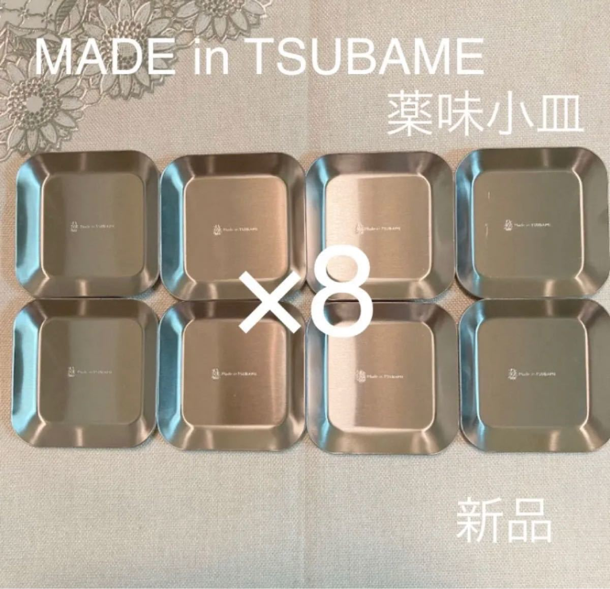 MADE in TSUBAME 薬味小皿8枚 新品 日本製 新潟県燕市燕三条 刻印入り