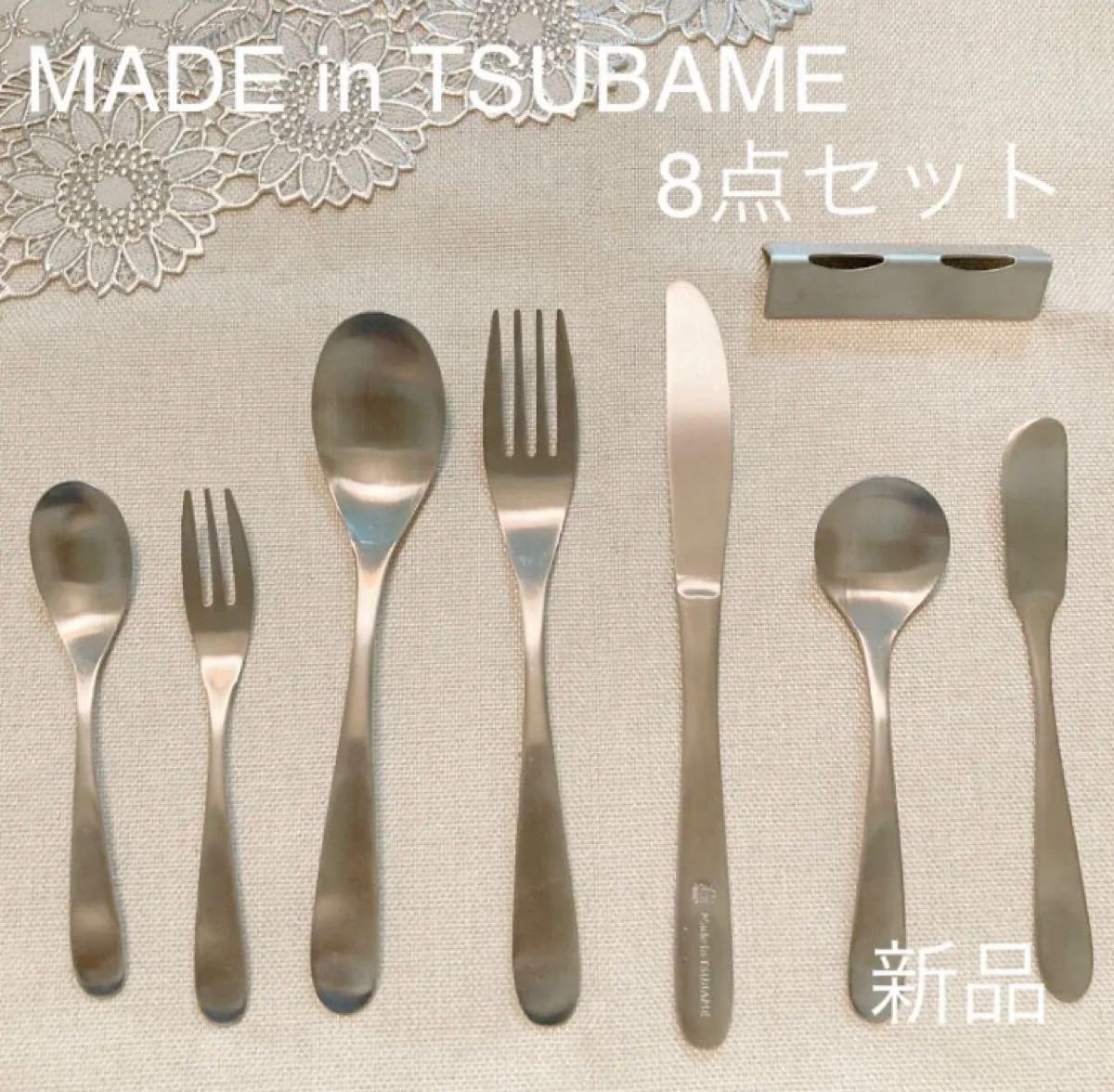 MADE in TSUBAME カトラリーセット 8種 新品 日本製 新潟県燕市燕三条 スプーン ナイフ フォーク