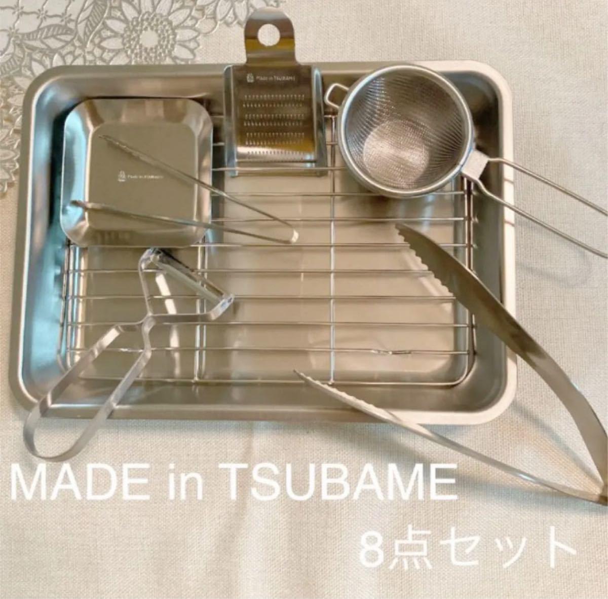 MADE in TSUBAME 8点セット 網付きバット トング おろし金 ピーラー 薬味皿 ミニトング 茶こし 新品 燕三条