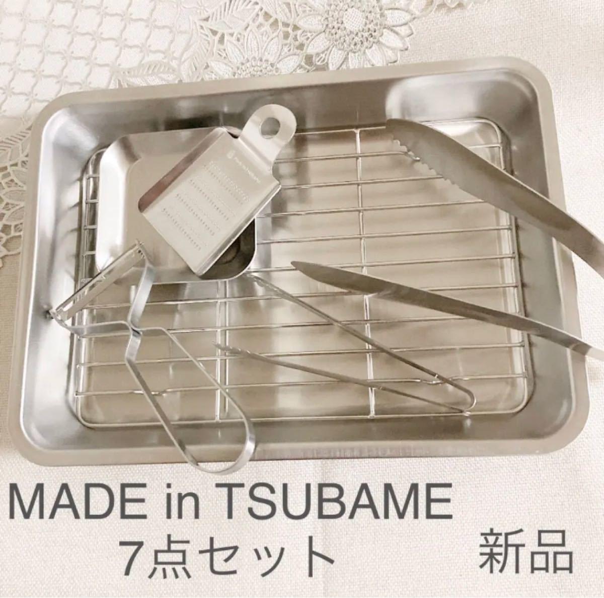 MADE in TSUBAME 下ごしらえ7点セット 網付きバット トング おろし金 ピーラー 薬味小皿 ミニトング 新品 燕三条