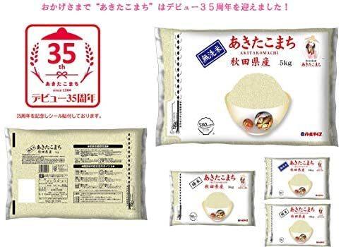 【精米】 [Amazon限定ブランド] 580.com 秋田県産 無洗米 あきたこまち 5kg 令和2年産_画像6