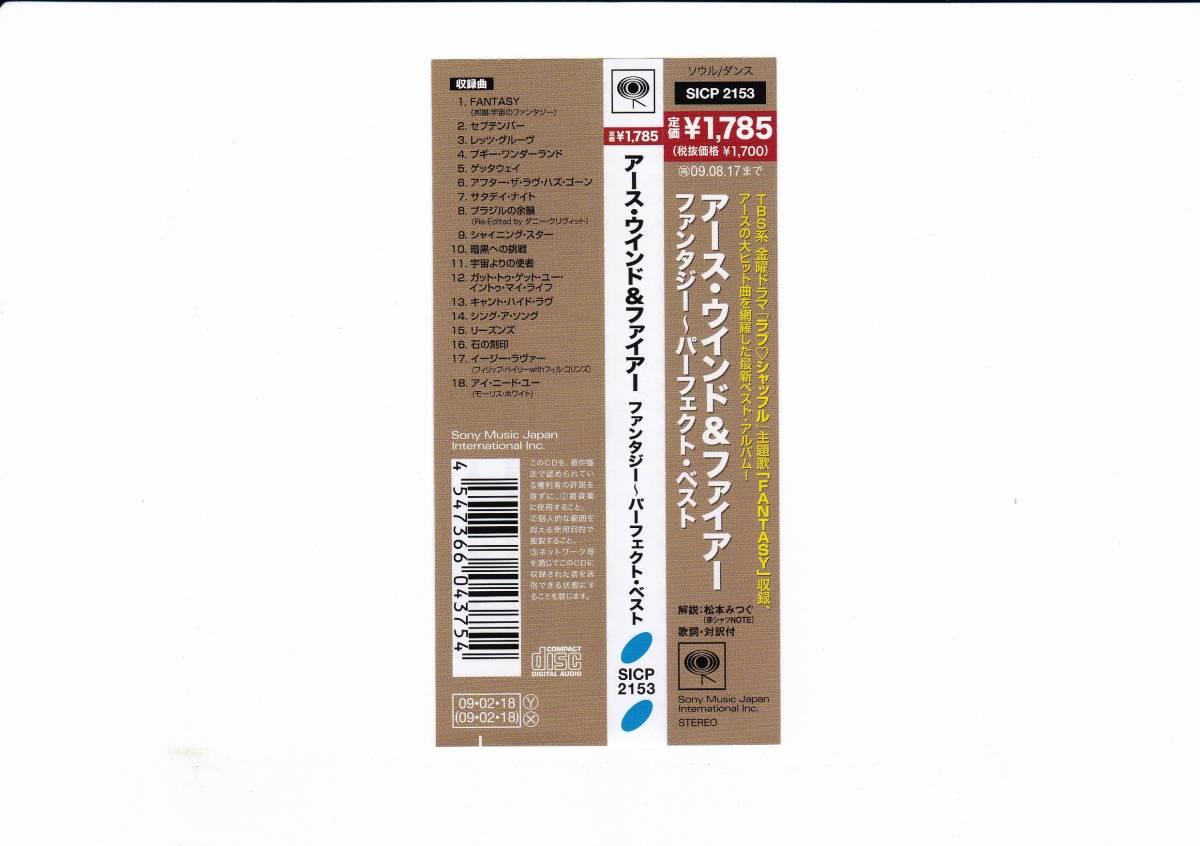 帯付CD/アース・ウインド&ファイアー ファンタジー~パーフェクト・ベスト 全18曲収録 SICP2153