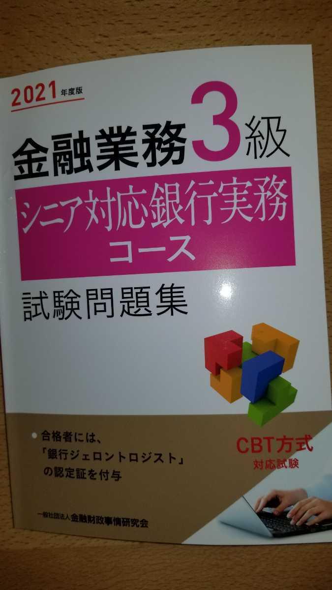 【裁断済み】シニア対応銀行実務コース/金融業務3級/2021年度/試験問題集