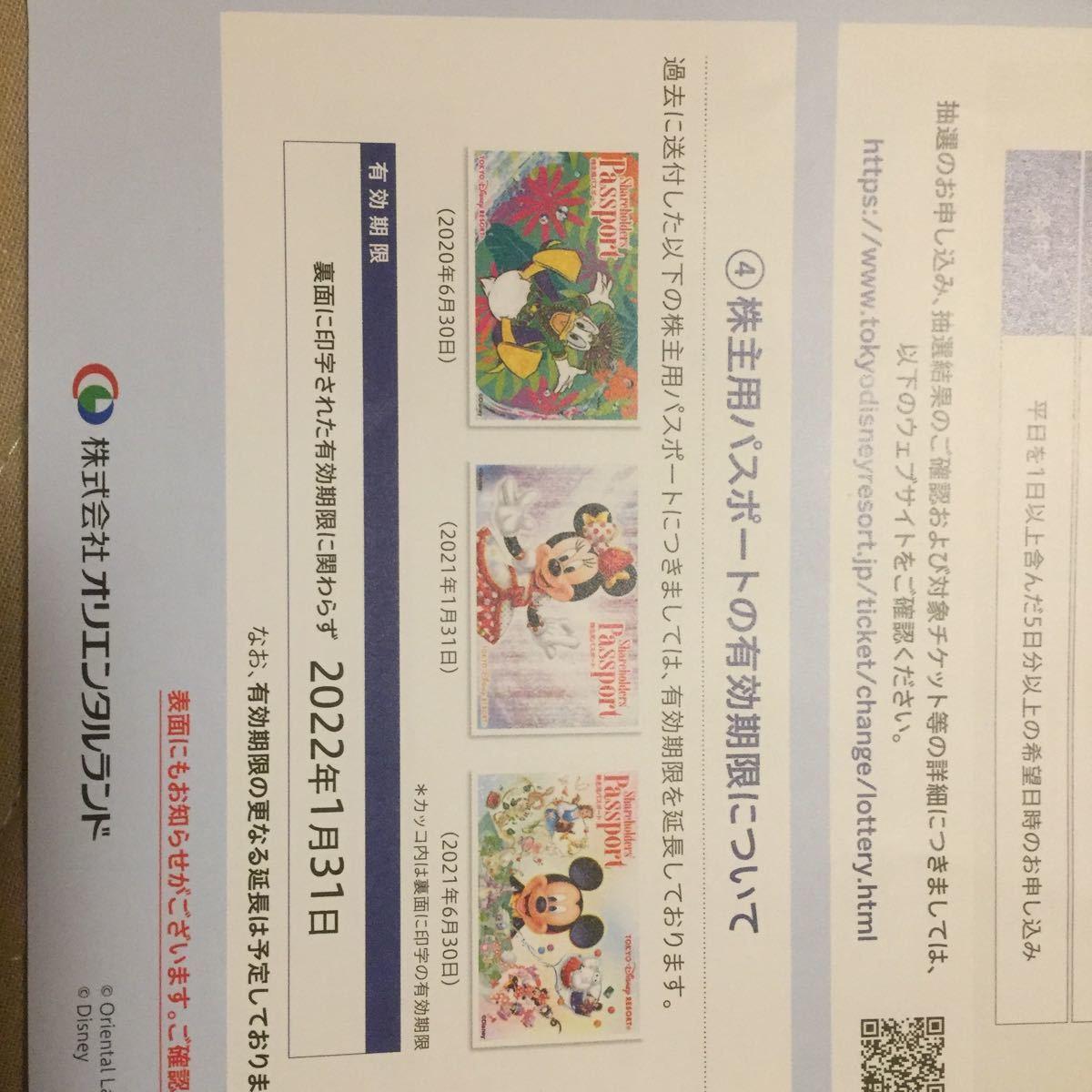 東京ディズニーランド、ディズニーシー 株主優待チケット ペア_画像3