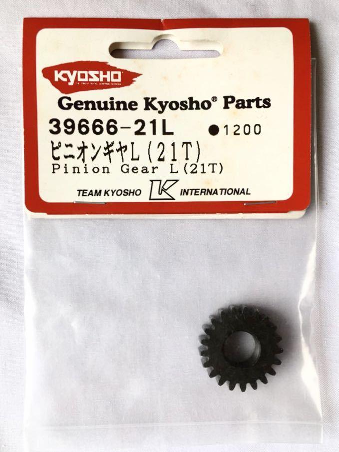 KYOSHO 39666-21LピニオンギヤL(21T)