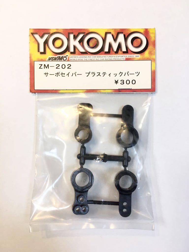 YOKOMO ZM-202サーボセイバープラスティックパーツ