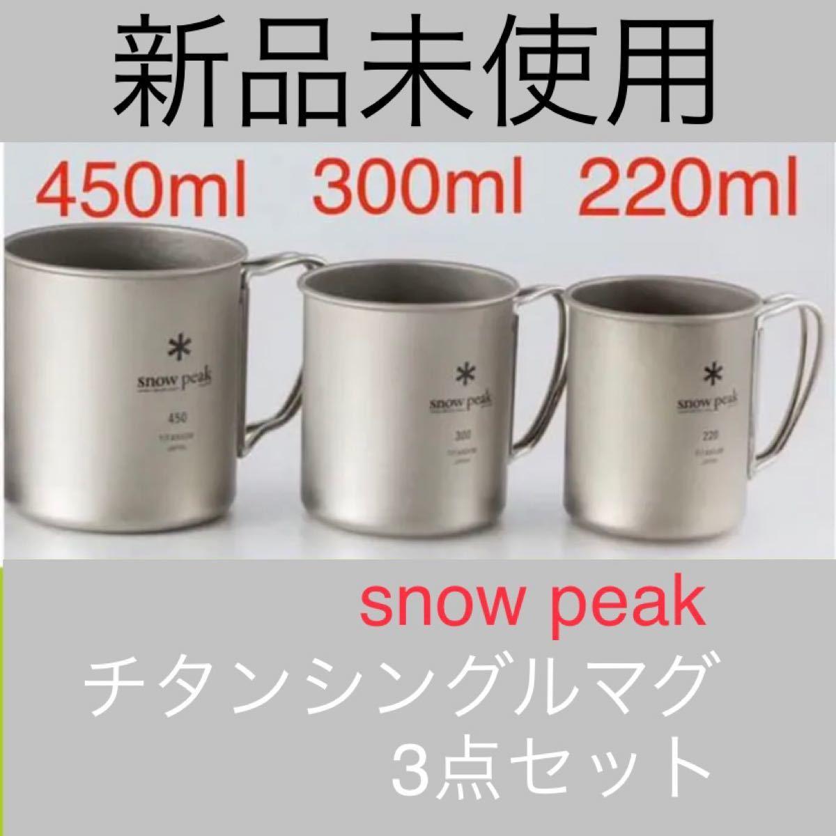 【新品未使用】スノーピーク チタンシングルマグ 300 450 220  snow peak マグカップ 3点セット