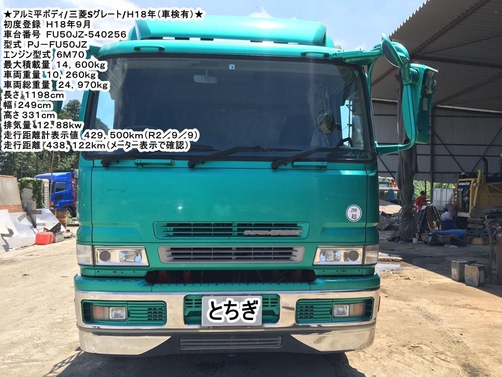 「★アルミ平ボディ/三菱Sグレート/H18年★」の画像1