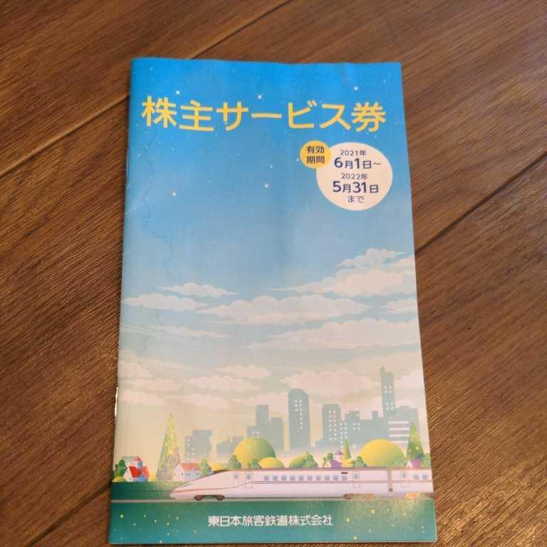 JR東日本 東日本旅客鉄道 株主サービス券_画像1