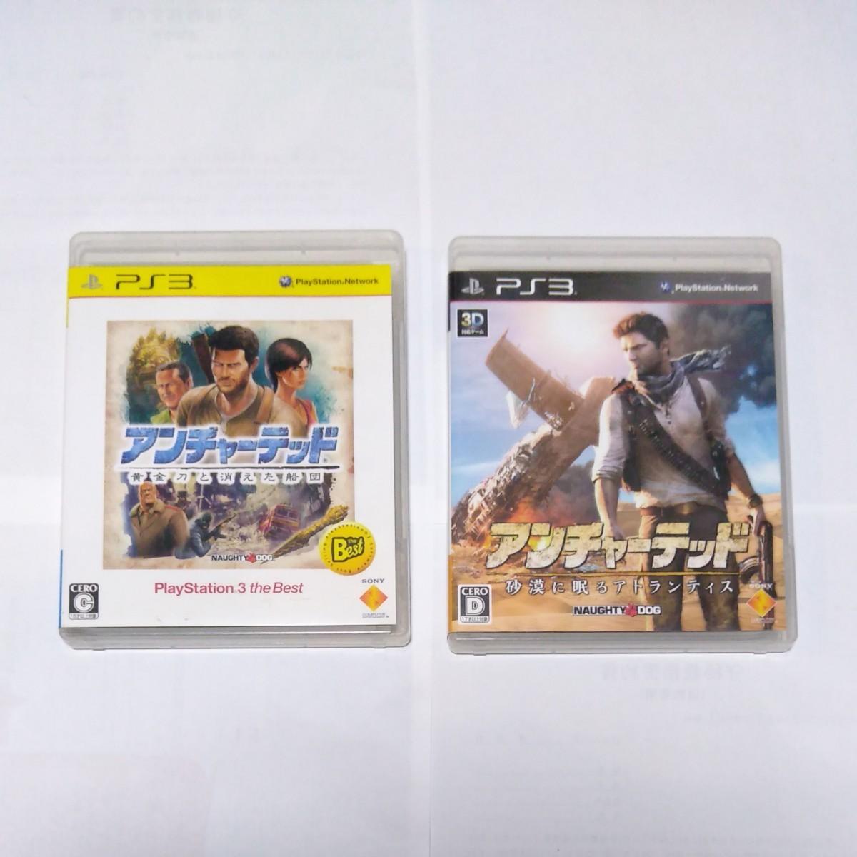 アンチャーテッド  PS3ソフト 黄金刀と消えた船団 ・ 砂漠に眠るアトランティス