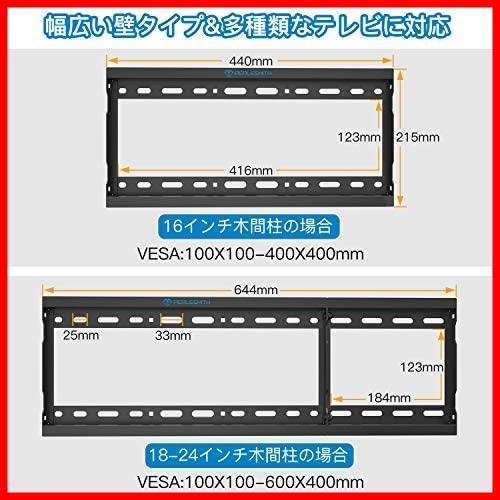 PERLESMITH テレビ壁掛け金具 37~70インチ 液晶テレビ対応 耐荷重60kg 左右移動式 角度調節可能 VESA対応 最大600x400㎜ 水準器付き_画像5